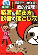 畑中敦子×津田秀樹の「数的推理」勝者の解き方敗者の落とし穴NEO第2版