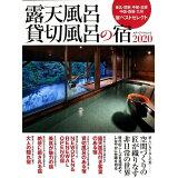 露天風呂貸切風呂の宿(2020) 空間づくりの匠が織りなす非日常の世界 (メディアパルムック)