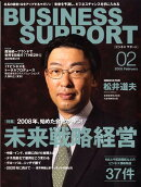 BUSINESS SUPPORT(2008 02)