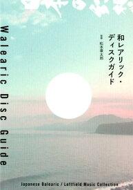 和レアリック・ディスクガイド ([テキスト] ele-king books) [ 松本章太郎 ]