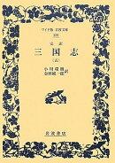 完訳三国志(5)