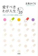 愛すべきわが人生5/35