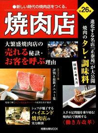 焼肉店(第26集) 新しい時代の焼肉店をつくる。 大繁盛焼肉店の売れる秘訣 進化する名店『正泰苑』のタレ・調味 (旭屋出版MOOK 近代食堂別冊)