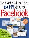 いちばんやさしい60代からのFacebook [ 柴田 和枝 ]