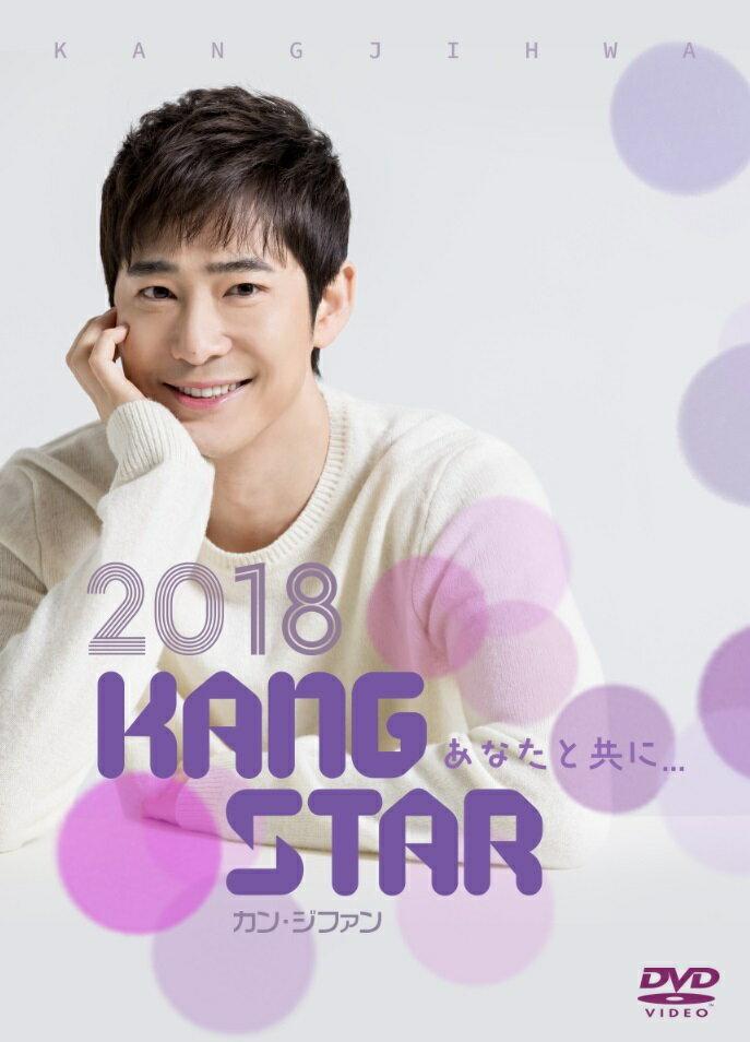 2018 KANG STAR 〜あなたと共に...〜 [ カン・ジファン ]
