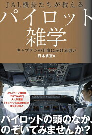 JAL機長たちが教えるパイロット雑学 キャプテンの仕事にかける想い [ 日本航空 ]