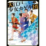 大江戸少女カゲキ団(二) (ハルキ文庫 時代小説文庫)