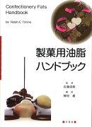 製菓用油脂ハンドブック