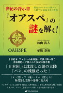 世紀の啓示書『オアスペ』の謎を解く!