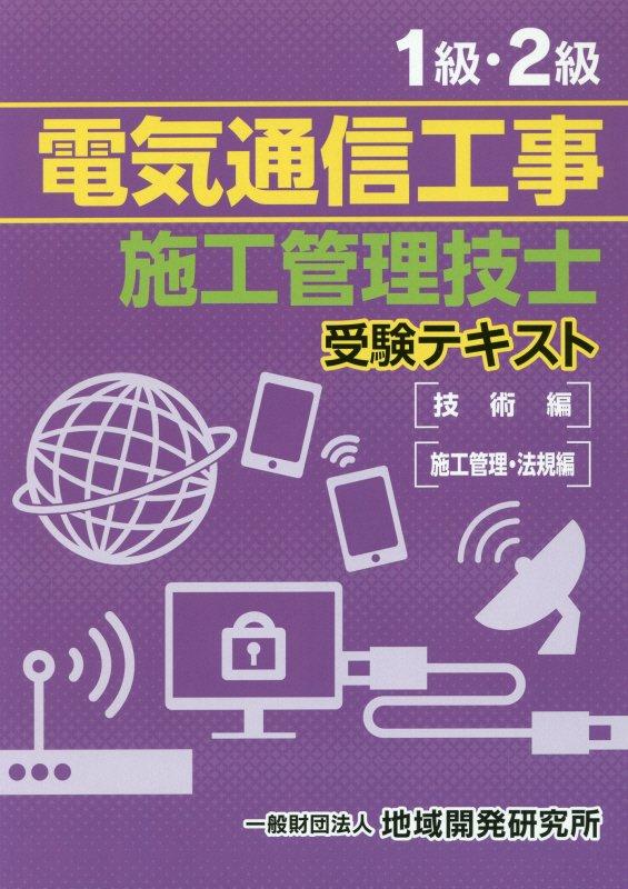1級・2級電気通信工事施工管理技士受験テキスト(技術編)・(施工管理・法規編)2