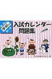 入試カレンダー問題集(5~6歳児 季節別 秋~冬)