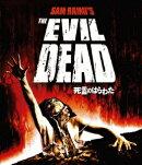 死霊のはらわた【Blu-ray】