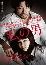 私の男【Blu-ray】 [ 浅野忠信 ]