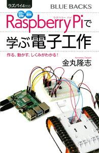 ラズパイ4対応 カラー図解 最新 Raspberry Piで学ぶ電子工作 作る、動かす、しくみがわかる! (ブルーバックス) [ 金丸 隆志 ]