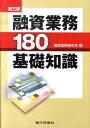 融資業務180基礎知識第3版 [ 融資業務研究会 ]