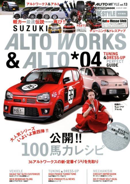 スズキアルトワークス&アルト(04) 36アルトワークスの新・定番イジリを先取り/公開!!100馬 (CARTOP MOOK AUTO STYLE vol.13)