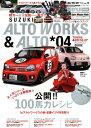 スズキアルトワークス&アルト(*04) 36アルトワークスの新・定番イジリを先取り/公開!!100馬 (CARTOP MOOK A…