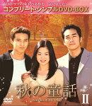 秋の童話 BOX2<コンプリート・シンプルDVD-BOX>