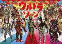 ウルトラゾーン Blu-ray BOX【Blu-ray】 [ 古谷敏 ]