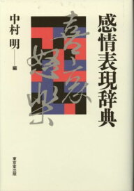 感情表現辞典 [ 中村明(1935-) ]