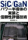 SiC/GaNパワー半導体の実装と信頼性評価技術 [ 菅沼克昭 ]