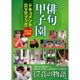 DVD>俳句甲子園ドキュメントDVDブック(2019年度版) (<DVD>)