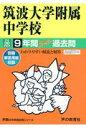 筑波大学附属中学校(平成30年度用) 9年間スーパー過去問 (声教の中学過去問シリーズ)