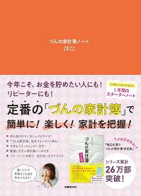 づんの家計簿ノート(2022) (ぴあMOOK) [ づん ]