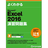 Excel2016演習問題集