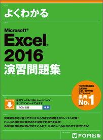 Excel 2016演習問題集 [ 富士通エフ・オー・エム株式会社 (FOM出版) ]