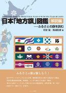 日本「地方旗」図鑑 解読編