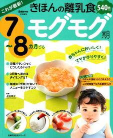 これが最新!きほんの離乳食 モグモグ期 7〜8カ月ごろ [ 上田玲子 ]