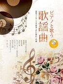 ピアノと歌う 歌謡曲〜訪問コンサートで演奏したい懐かしの曲