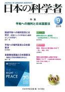 日本の科学者 2018年9月号