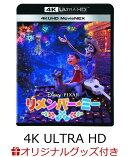 【楽天ブックス限定セット】リメンバー・ミー 4K UHD MovieNEX【4K ULTRA HD】+コンフェッティポーチ(完全生産限定)