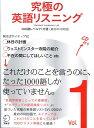 究極の英語リスニング(vol.1) 1000語レベルで1万語「最初の1000語」