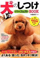 犬のしつけパーフェクトBOOK