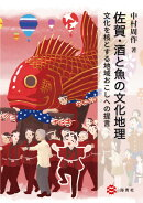佐賀・酒と魚の文化地理 -文化を核とする地域おこしへの提言ー