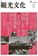【POD】機関誌 観光文化 241号 特集 特産品を活用したインバウンドの経済効果向上