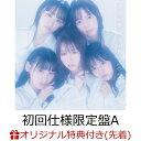【楽天ブックス限定先着特典】=ズルいよ ズルいね (初回仕様限定盤A CD+DVD) (オリジナル生写真(楽天ブックス Ver.…