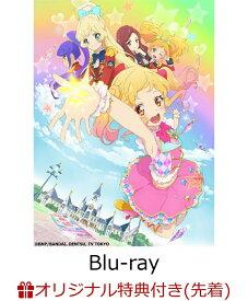 【楽天ブックス限定先着特典】アイカツスターズ! 5th anniversary ALL☆STARS Blu-ray BOX【Blu-ray】(アイカツスターズ!キャラクター勢ぞろい!ながーい布ポスター♪) [ 富田美憂 ]