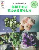 【バーゲン本】部屋を彩る花のある暮らし方