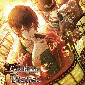 Code:Realize 〜創世の姫君〜 ドラマCD ロンドンLOVEストーリー 〜お義父さんと呼ばないで〜 [ (ドラマCD) ]