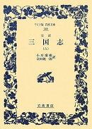 完訳三国志(6)