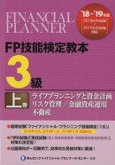 FP技能検定教本3級('18〜'19年版 上巻)