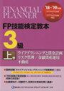 FP技能検定教本3級('18〜'19年版 上巻) ライフプランニングと資金計画/リスク管理/金融資産運用/不動 [ きん…
