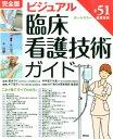 ビジュアル臨床看護技術ガイド第3版 全51看護技術 [ 木下佳子 ]