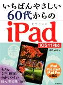 いちばんやさしい 60代からのiPad iOS11対応