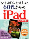 いちばんやさしい 60代からのiPad iOS11対応 [ 増田 由紀 ]