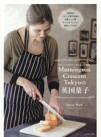 モーニングトン・クレセント東京の英国菓子 [ ステイシー・ウォード ]